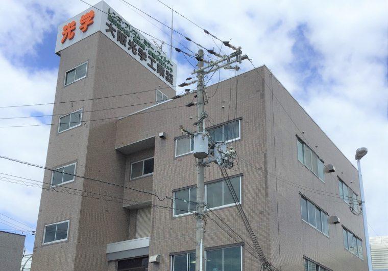 大阪光学工業_main